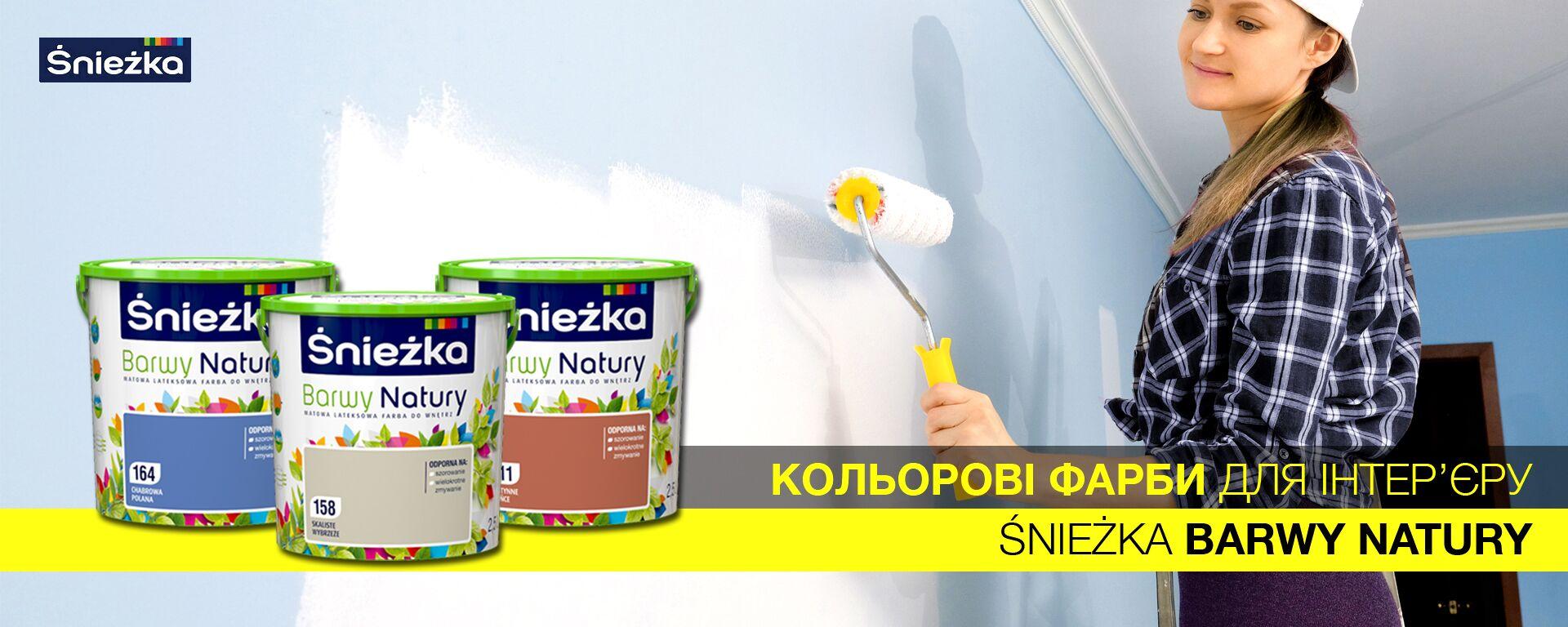 Краска Sniezka
